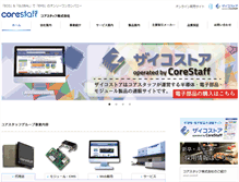 Tablet Preview of corestaff.co.jp